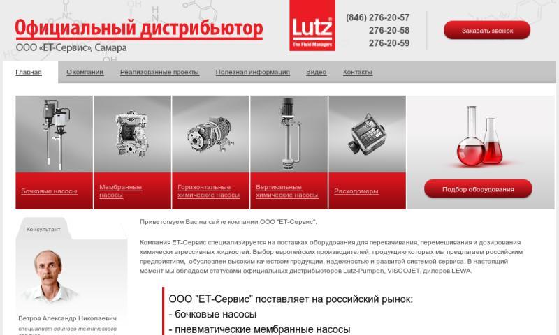Сайт компании ЕТ-Сервис