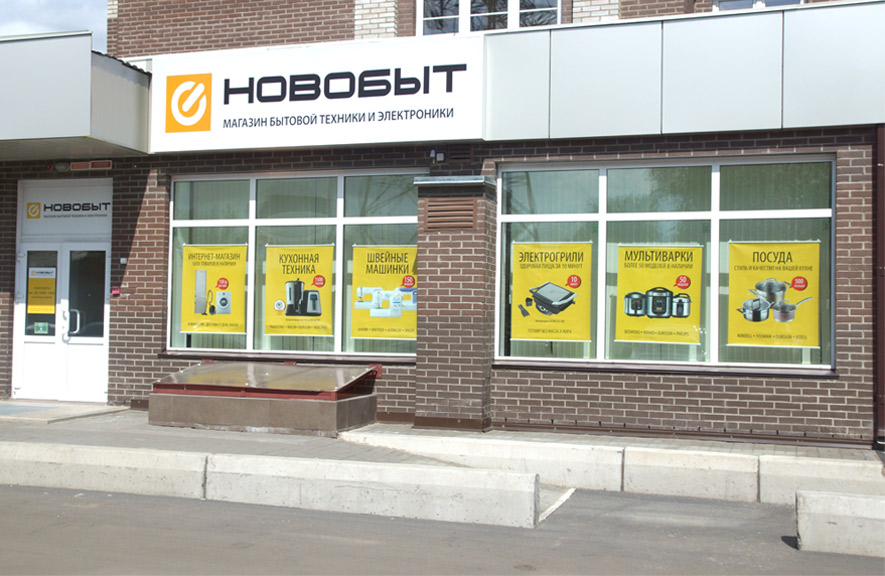 Магазин насосов в Нижнем Новгороде