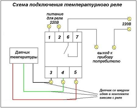 Схема подключения реле температуры