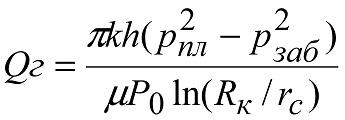 Формула Дюпюи для расчета газовой скважины