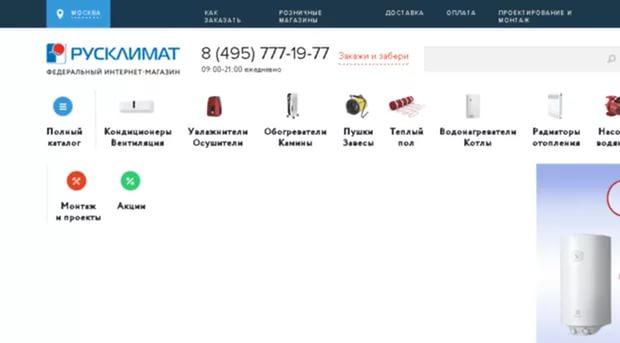 Сайт компании Русклимат