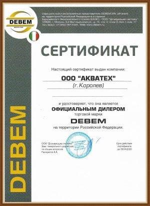 DEBEM сертификат