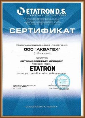 ЭТАТРОН сертификат