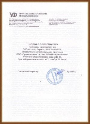 Письмо о дилерстве ОДВ